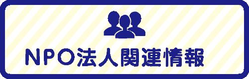 NPO法人関連情報