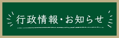 行政情報・お知らせ