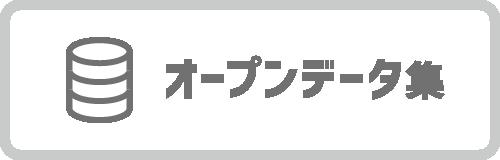 オープンデータ集
