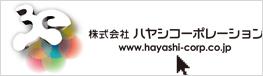 ハヤシコーポレーション