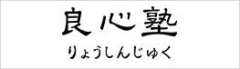 株式会社良心塾
