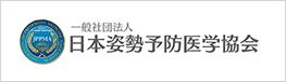 一般社団法人日本姿勢予防医学協会