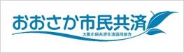 大阪市民共済生活協同組合