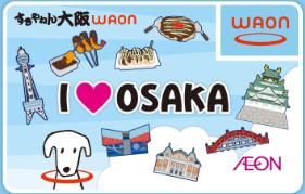 好きやねん大阪WAON