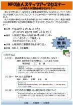 「NPO法人ステップアップセミナー」(平成30年11月20日開催)