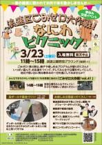 浪速区ごみゼロ大作戦!春休み交流イベント「なにわピクニック」を実施します!!