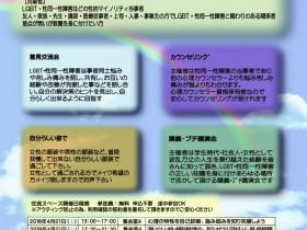 LGBT・性同一性障害当事者との意見交流会 ~大阪市立住吉区民センター~