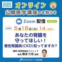 『あなたの腎臓を守ってほしい!慢性腎臓病(CKD)知ってますか?』第44回無料オンライン公開医学講座
