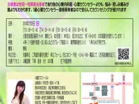 LGBT・性同一性障害個別相談会 ~大阪市浪速区~