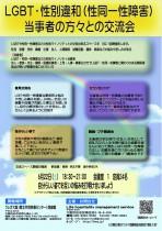 LGBT・性別違和(性同一性障害)当事者との交流会 ~クレオ大阪西(大阪市立男女共同参画西部館)~