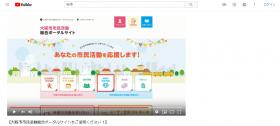 大阪市市民活動総合支援事業のことがよく分かる!動画を公開中★