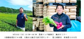 第80回農楽マッチ勉強会梅田定期セミナー