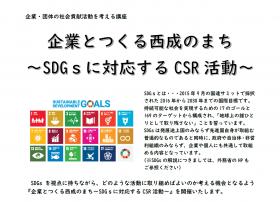 企業とつくる西成のまち~SDGsに対応するCSR活動~