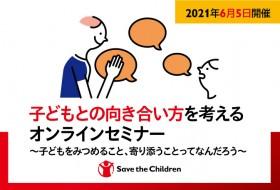 6月5日(土)開催 子どもとの向き合い方を考えるオンラインセミナー ~子どもをみつめること、寄り添うことってなんだろう~