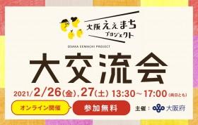 【オンライン開催】大阪ええまちプロジェクト 大交流会