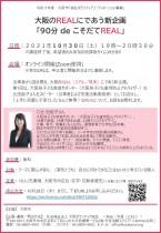 【10/30 参加無料】大阪のREALにであう新企画「90分 de こそだてREAL」参加者募集!