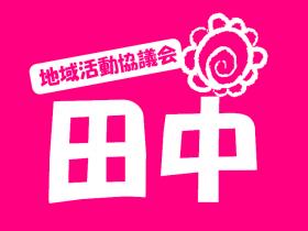 田中地域活動協議会