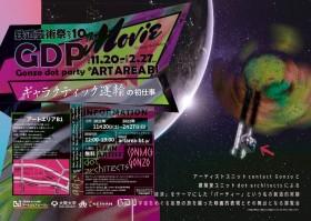 現代アートの企画展「鉄道芸術祭vol.10」サポートスタッフ募集