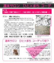 『地図と写真で綴る江口・大道の歴史~淀川の流れの最前線~』