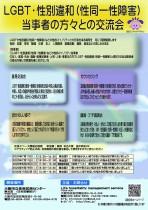 LGBT・性別違和(性同一性障害)当事者との交流会 ~クレオ大阪中央館(大阪市立男女共同参画中央館)~