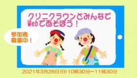 3月28日(日)「クリニクラウンとみんなでWebであそぼう!」参加者募集!