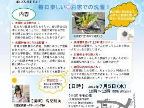 『昔に学ぶ お洗濯と健康』 ~毎日楽しい*お家での洗濯!~