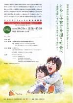 児童虐待防止協会設立30周年記念フォーラム「ともに子育てを担う社会へ」
