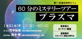 第11回接合科学カフェ 「60分のミステリーツアー 〜プラズマ〜」
