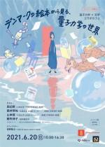 【オンライン配信あり】量子力学×文学 コラボカフェ「デンマークの絵本から見る、量子力学の世界」