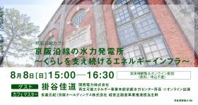 【オンライン配信あり】京阪沿線カフェ 「京阪沿線の水力発電所〜くらしを支え続けるエネルギーインフラ〜」