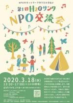 第1回 H2Oサンタ NPO交流会 ~NPOのネットワーク作りをお手伝い~