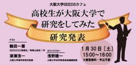 高校生が大阪大学で研究をしてみた〜研究発表〜