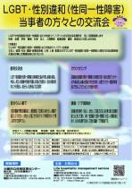 LGBT・性別違和(性同一性障害)当事者との意見交流会 ~大阪市...