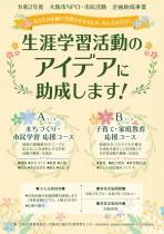 「令和2年度 大阪市NPO・市民活動 企画助成事業」生涯学習活動のアイデアに助成します!