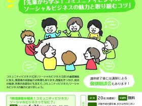 コミュニティビジネス(CB)/ソーシャルビジネス(SB)入門講座
