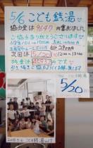 朝日温泉6