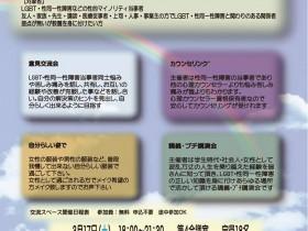 開催地:梅田  LGBT・性同一性障害当事者との交流会 ~大阪市立総合生涯学習センター~
