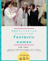 Fantastic women— 女性のライフスタイルをとことんトーク♪