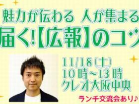 魅力が伝わる人が集まる 届く!【広報】のコツ+ランチ交流会(11/18)