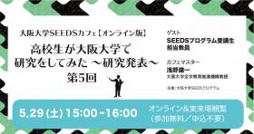 【オンライン】大阪大学SEEDSカフェ 第5回「高校生が大阪大学で研究をしてみた~研究発表~」