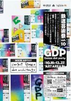 企画展・鉄道芸術祭vol.10 「GDP(Gonzo dot party)」