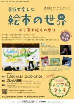 家族で楽しむ絵本の世界 講演会&ライブペインティング