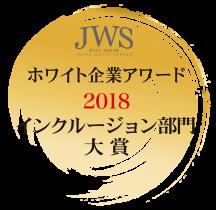 【受賞ロゴ】インクルージョン