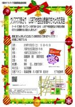 ~クリスマスイベント~ クリスマス気分で LGBTや性的少数者の方々との交流会 ~ ~大阪市立住吉区民センター ~