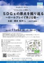 11/6 SDGsの原点を振り返る~ロールプレイで学ぶ公害~
