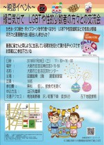 ~納涼イベント~ 縁日気分で LGBTや性的少数者の方々との交流会 ~大阪市立住吉区民センター~