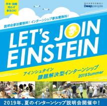 """課題解決型インターンシップ""""EINSTEIN"""" 学生募集中!"""