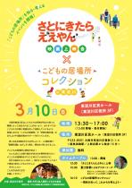 3/10 映画「さとにきたらええやん」上映会&こどもの居場所コレクションin東淀川