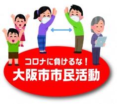 """11/25予定-コロナに負けるな!大阪市市民活動・つながる!ひろがる!""""ワクワク""""交流会"""
