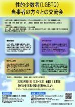 性的少数(LGBTQ)当事者との交流会 ~クレオ大阪中央館(大阪市立男女共同参画中央館)~